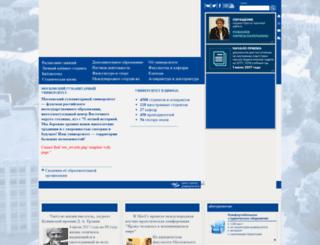 postgraduate.mosgu.ru screenshot