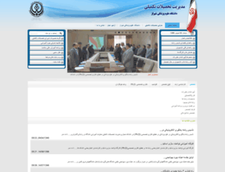 postgraduate.sums.ac.ir screenshot