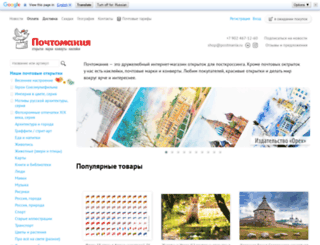 postmania.ru screenshot