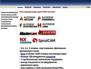postprocessor.su screenshot