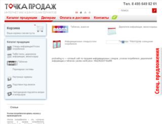 postrading.ru screenshot