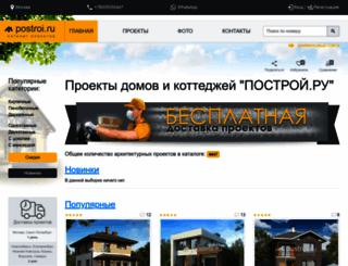 postroi.ru screenshot