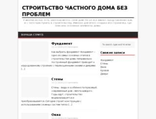 postroim-zamok.ru screenshot
