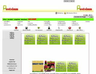 postsiam.com screenshot