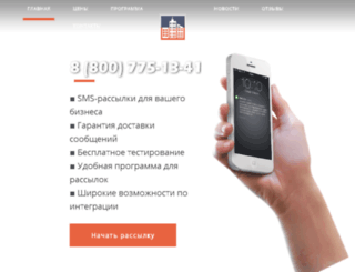 postsms.ru screenshot