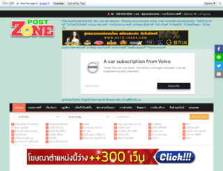 postzone.info screenshot
