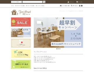 potafleurs.jp screenshot
