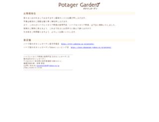 potagerlife.jp screenshot