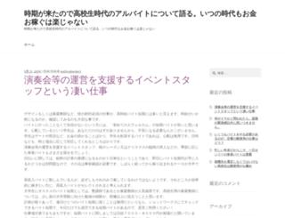 potechintegrated.com screenshot