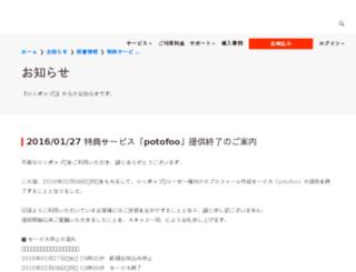 potofoo.jp screenshot