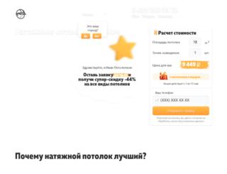 potolochkin.ru screenshot