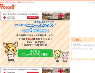 potora.pointservice.com screenshot