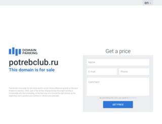 potrebclub.ru screenshot