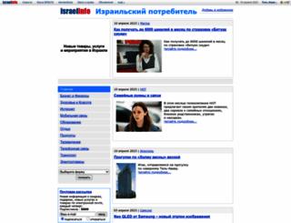 potrebitel.israelinfo.ru screenshot