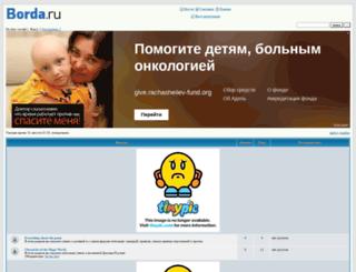 potterfuture.forum24.ru screenshot