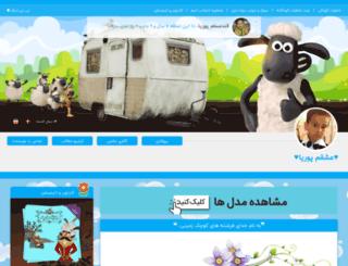 pouria92.niniweblog.com screenshot