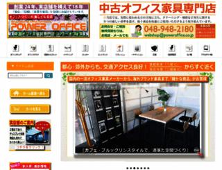 poweroffice.co.jp screenshot
