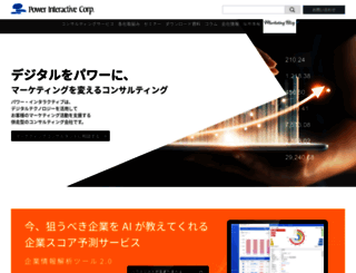 powerweb.co.jp screenshot