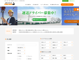 powerwork.jp screenshot