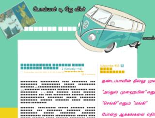poyyantj.blogspot.com screenshot