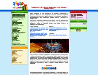 pozdrav.ru screenshot