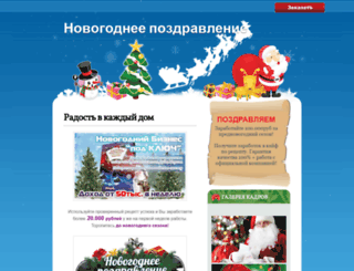 pozdravded.blogspot.ru screenshot