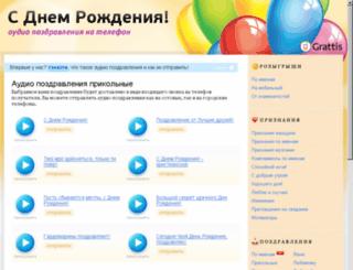 pozdravleniya-s-novym-godom.mybabbie.ru screenshot