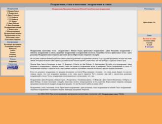 pozhelanie.narod.ru screenshot