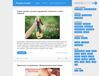 pozhelaniye.ru screenshot
