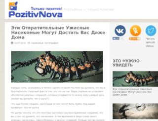 pozitivnova.ru screenshot