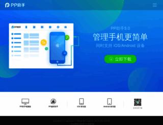 pp.cn screenshot