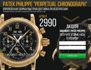 pp.favorit-watch.ru screenshot