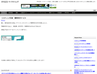 ppc-winner.com screenshot