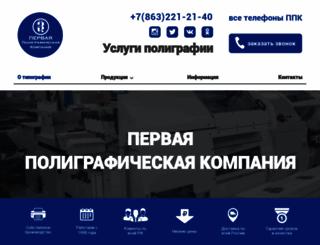 ppk-print.ru screenshot