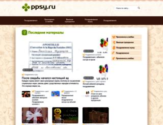 ppsy.ru screenshot