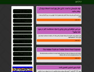 ppt24.ir screenshot