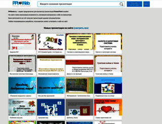 ppt4web.ru screenshot