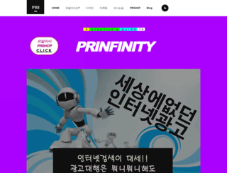 pr-i.co.kr screenshot