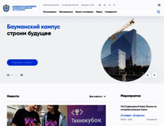 pr.bmstu.ru screenshot