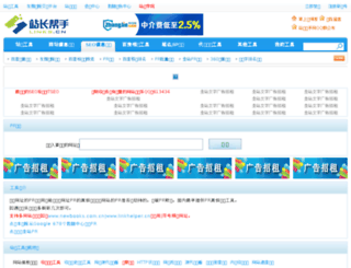 pr.links.cn screenshot