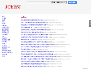 pr2china.jchere.net screenshot