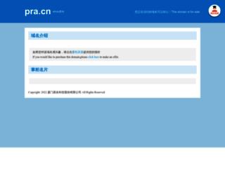 pra.cn screenshot
