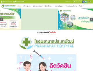 prachapat.com screenshot
