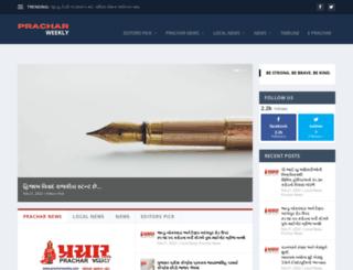 pracharweekly.com screenshot
