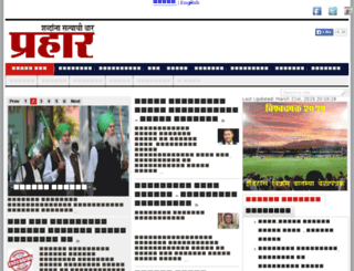 prahaar.in screenshot