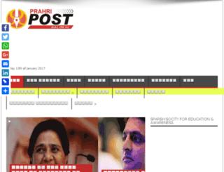 prahripost.com screenshot