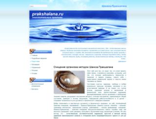 prakshalana.ru screenshot