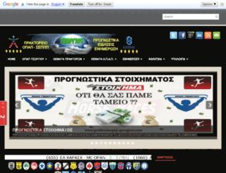 praktorasopap-georgiou.com screenshot