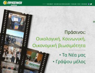 prasinoi.gr screenshot
