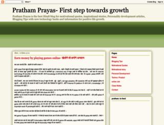 prathamprayaas.blogspot.in screenshot